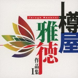 樽屋雅徳 作品集I〜マゼランの未知なる大陸への挑戦〜 /  (CD)