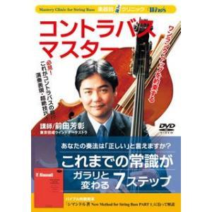 Winds 楽器別上達クリニック コントラバス・マスター 前田芳彰 DVD|felista