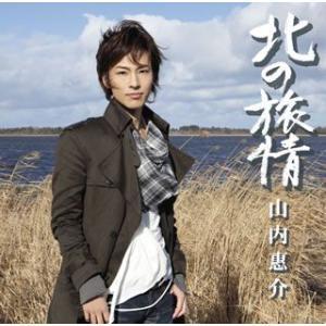 発売日:2010/02/24 収録曲: / カラオケ流し / 船酒場 / はまなす母情 / 能取岬 ...