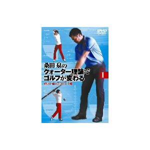 桑田泉のクォーター理論でゴルフが変わる VOL.1 桑田泉 DVD