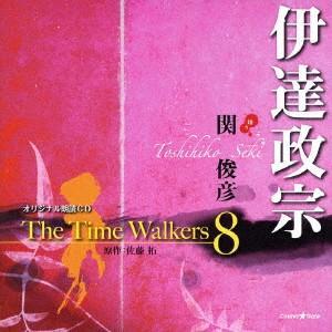 オリジナル朗読CD The Time Walkers 8 伊達政宗 / 関俊彦(朗読) (CD)