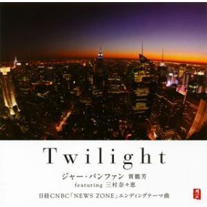 トワイライト / ジャー・パンファン (CD)|felista