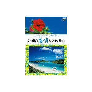 沖縄の島唄 カラオケ集(3) / DVDカラオケ (DVD)|felista