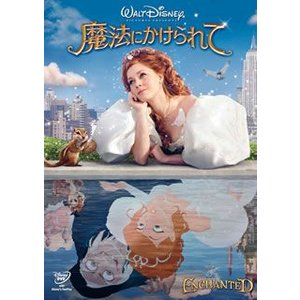 魔法にかけられて / エイミー・アダムス (DVD) felista
