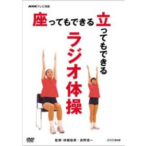 NHKテレビ体操 座ってもできる 立ってもできる ラジオ体操 DVD