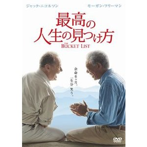最高の人生の見つけ方 / ジャック・ニコルソン (DVD)|felista