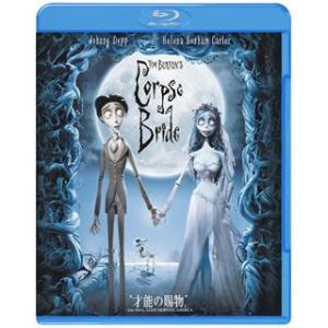 ティム・バートンのコープスブライド(Blu-ray Disc) /  (Blu-ray) felista