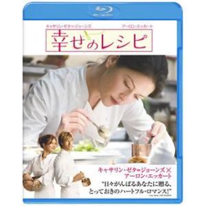 幸せのレシピ(Blu-ray Disc) / キャサリン・ゼタ=ジョーンズ (Blu-ray) felista