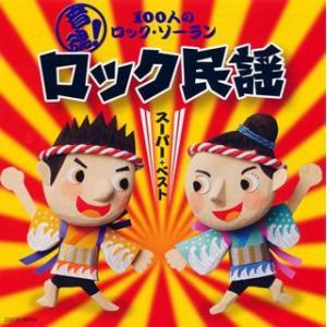 音魂!100人のロック・ソーラン ロック民謡 スーパー・ベスト /  (CD)