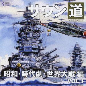 サウン道 vol.1〜昭和・時代劇・世界大戦編〜 CD