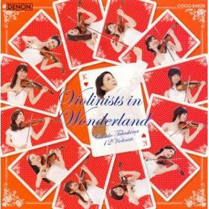 不思議の国のアリス〜ヴァイオリニスツ in ワンダーランド / 高嶋ちさ子/12人のヴァイオリニスト (CD)|felista