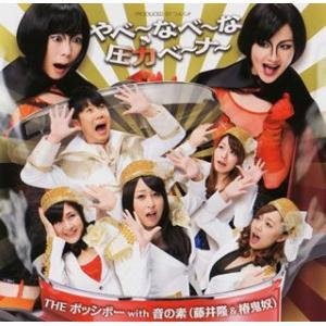 やべ〜なべ〜な 圧力ベ〜ナ〜(DVD付) ポッシボーwith...