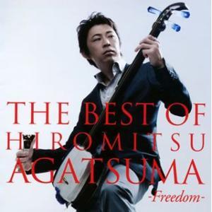 THE BEST OF HIROMITSU AGATSUMA-freedom- / 上妻宏光 (CD)