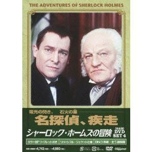 シャーロック・ホームズの冒険[完全版]DVD-SET4 / ジェレミー・ブレット (DVD)