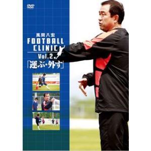 風間八宏 FOOTBALL CLINIC Vol.2 風間八宏 DVD|felista