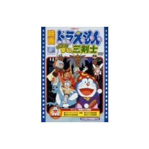 映画ドラえもん のび太と夢幻三剣士 / ドラえもん (DVD)