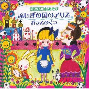 はっぴょう会 劇あそび ふしぎの国のアリス /  (CD)