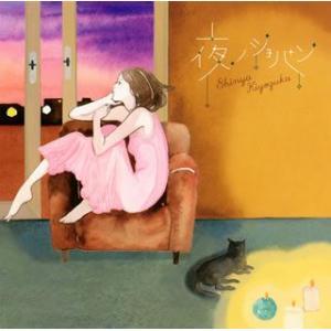 夜ノショパン / 清塚信也 (CD)|felista