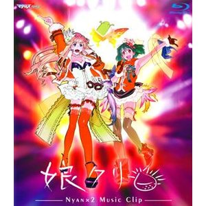 マクロスF MUSIC CLIP集 娘クリ(Blu-ray Disc) /  (Blu-ray)