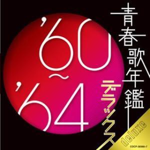 青春歌年鑑デラックス'60〜'64年 / オムニバス (CD)