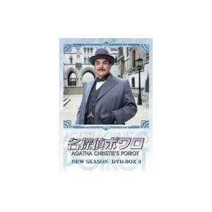 名探偵ポワロ ニュー・シーズン DVD-BOX 3 デヴィッド・スーシェ DVD