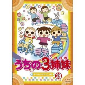 うちの3姉妹 28 DVD
