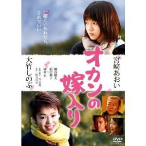 オカンの嫁入り / 宮崎あおい/大竹しのぶ [DVD]