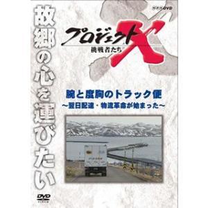 プロジェクトX 挑戦者たち 腕と度胸のトラック便〜翌日配達・物流革命が始まった〜 /  (DVD)