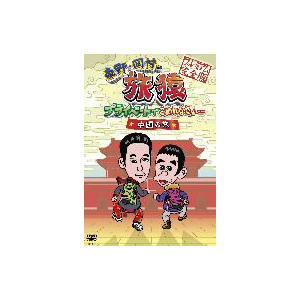 東野・岡村の旅猿 プライベートでごめんなさい・・・中国の旅 プレミアム完全版 / 東野幸治/岡村隆史 (DVD)
