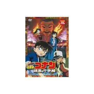 劇場版 名探偵コナン 迷宮の十字路 / コナン (DVD)