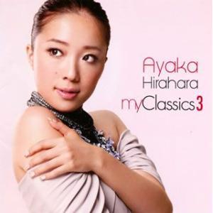 my Classics3 / 平原綾香 (CD)