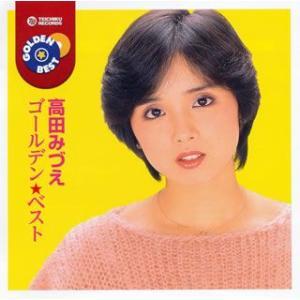 ゴールデン☆ベスト / 高田みづえ (CD)