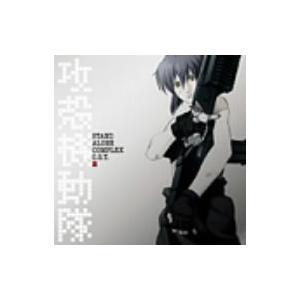 攻殻機動隊 STAND ALONE COMPLEX O.S.T.2 / 攻殻機動隊 (CD)