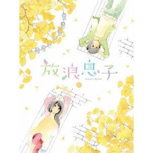 放浪息子 5 /  (DVD)