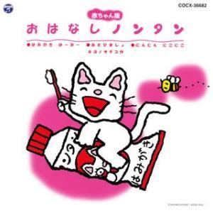 発売日:2011/04/20 収録曲: / げんき げんき ノンタン  / はみがき はーみー  /...