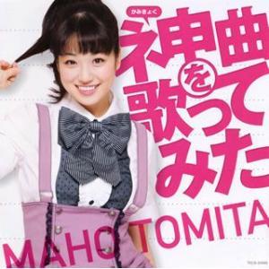 富田麻帆/ネ申曲を歌ってみた  CD