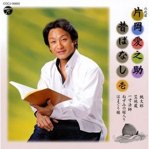 六代目 片岡愛之助 昔ばなし(壱) / 片岡愛之助(朗読) (CD)