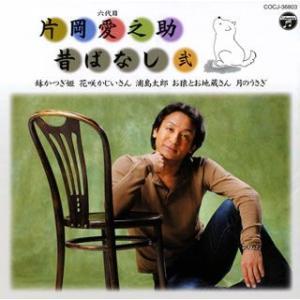 六代目 片岡愛之助 昔ばなし(弐) / 片岡愛之助(朗読) (CD)