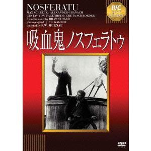 吸血鬼ノスフェラトゥ(IVC BEST SELECTION) / マックス・シュレック (DVD) felista