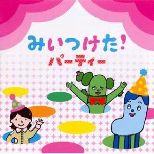 みいつけた!パーティー /  (CD)