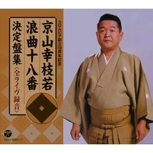 京山幸枝若 浪曲十八番 決定盤集<全ライヴ録音> / 京山幸枝若 (CD)