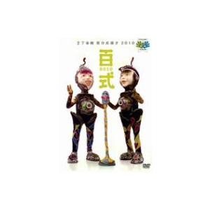 百式 2010 / 2丁拳銃 (DVD)