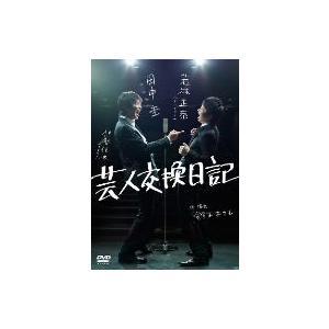 芸人交換日記 若林正恭/田中圭 DVD|felista