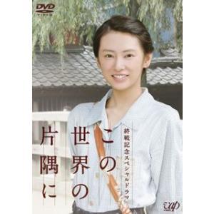 終戦記念スペシャルドラマ この世界の片隅に 北川景子 DVD felista