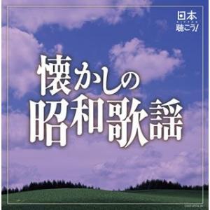 日本聴こう!〜懐かしの昭和歌謡 / オムニバス (CD)
