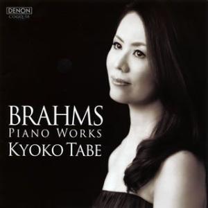 ブラームス:後期ピアノ作品集 / 田部京子 (CD) felista