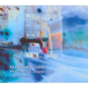 プレイズ・ジャズ・スタンダード〜ソロ・ピアノ〜 / 海野雅威 (CD)|felista