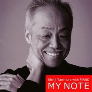 Shinji Tanimura with PIANO MY NOTE / 谷村新司 (CD)
