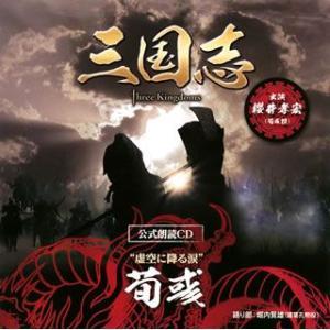 三国志 Three Kingdoms 公式朗読CD シリーズ 虚空に降る涙/荀?.. / 櫻井孝宏 ...
