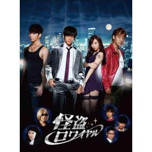 怪盗ロワイヤル / 松坂桃李 (DVD) felista